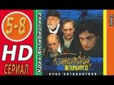 Бандитский Петербург 3 Сезон: Крах Антибиотика HD 5 - 8 серия (2001)