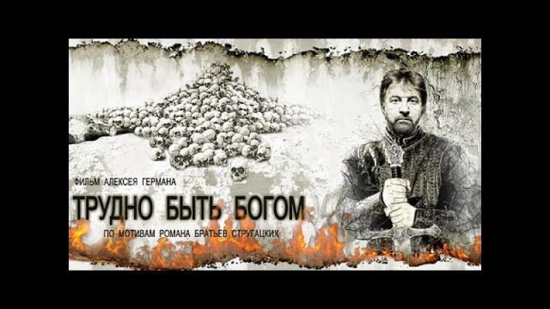 Фильм Трудно быть Богом / История арканарской резни (2013)