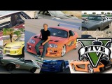 GTA 5 Fast And Furious Cars - GTA V F&F Cars Remake