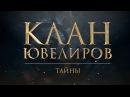 Клан Ювелиров. Тайны 34 серия