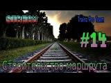 [СТРИМ] Trainz 2012 - Строительство маршрута #14 (от 24.10.15)