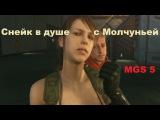 Снейк ты воняешь - сцена душ с Молчуньей в MGS 5