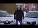 Datsun On-DO против Renault Logan Игорь Бурцев.