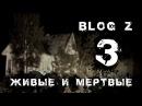 Blog Z - Живые и мертвые 3