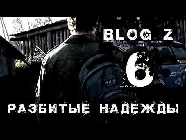 Blog Z - Разбитые надежды 6