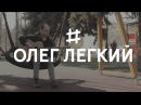 Fairlane Acoustic - Олег Легкий - Пингвин Один / Волчонок