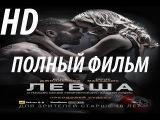 Полный Фильм Левша 2015. Новый Фильм Левша 2015. Русский перевод.Отличное качество HD1080