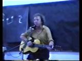 Юрий Кукин - концерт в г. Нетания (Израиль) 25071994