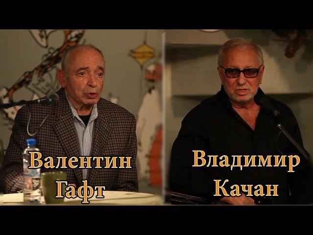 Валентин Гафт Эпиграммы