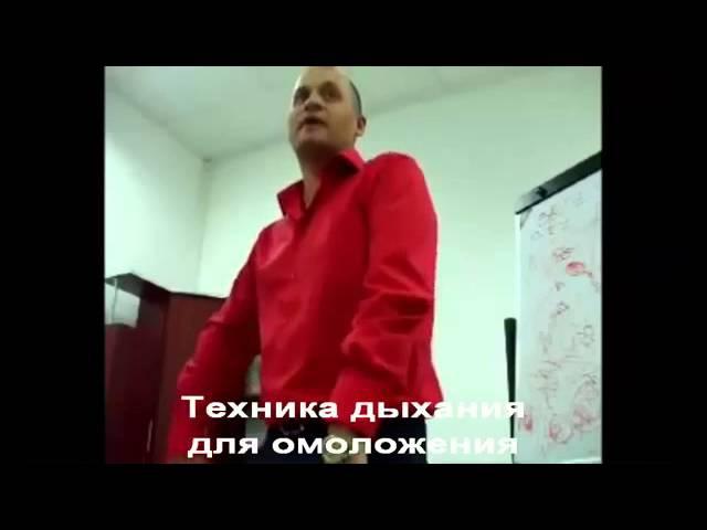 Техника дыхания для омоложения. Андрей Дуйко. Эзотерическая Школа Кайлас.