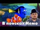 Блогер GConstr заценил ОВПН В поисках Немо От SokoL off TV