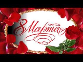 Дорогие девушки, наши поздравление с 8 Марта