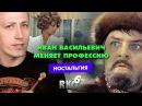 Иван Васильевич меняет профессию - RAP кинообзор