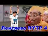 Ебантяево 4 RYTP  Лентяево RYTP Похищение пирога