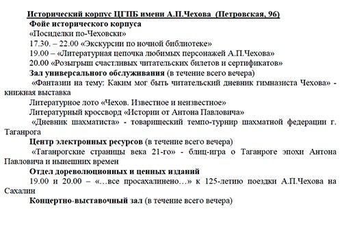 В Таганроге состоится всероссийская акция «Библионочь-2015». Полный список мероприятий