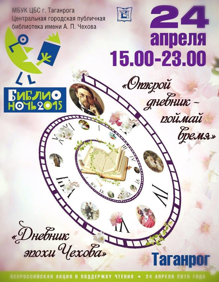 В Таганроге состоится все всероссийская акция «Библионочь-2015». Полный список мероприятий