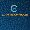 Сантехник-26 - Услуги сантехника в Ставрополе