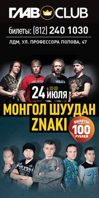 24.07 - Монгол Шуудан + Znaki (билеты 100 руб.)