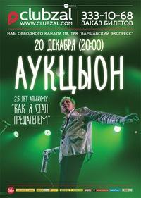 20 декабря - АукцЫон