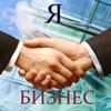 Бизнес Волгоград