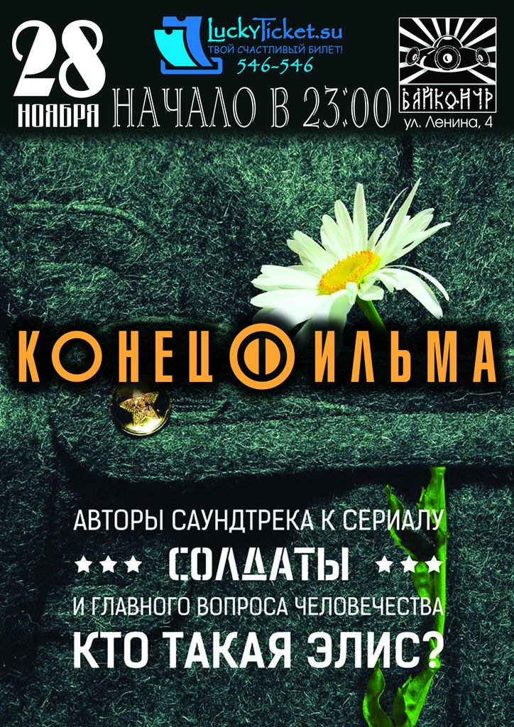 Выиграй билет на концерт группы «Конец фильма» 2