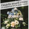 Свадьба по Купону:Бесплатные купоны для свадьбы