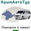 Крымавтотур - Крымские пассажирские перевозки