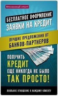 Исправить кредитную историю Брестская 1-я улица помощь в получении справки о несудимости в москве