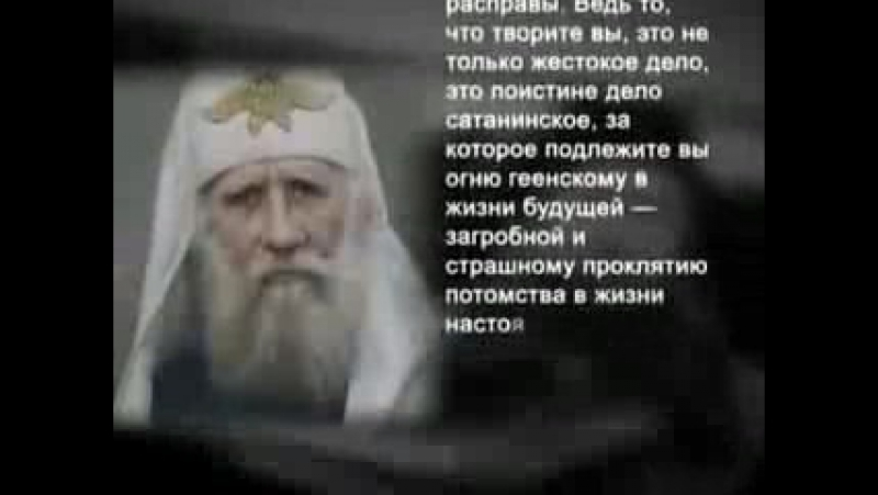 История России. XX век. 55. Новомученики.
