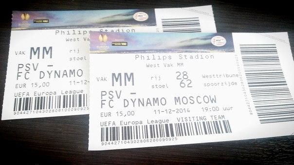 Билеты на ПСВ