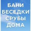 Срубы Вологда