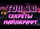 ТОП 10 Секреты и фишки манкрафт !