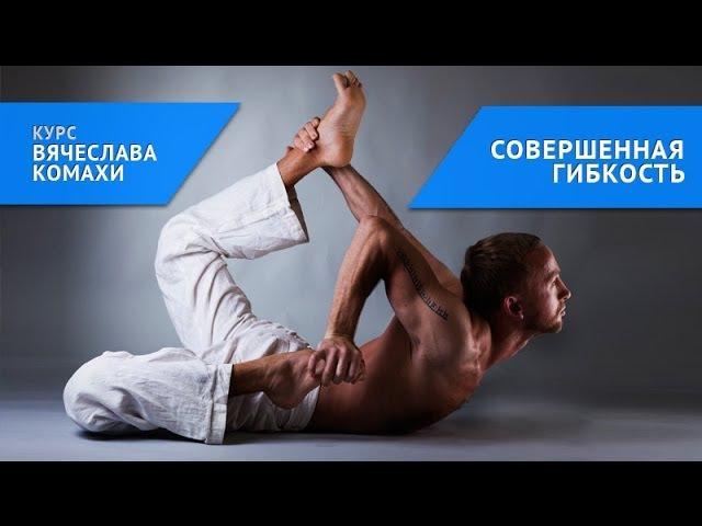 Разминка для гибкости по методу Мухтара Гусенгаджиева