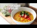 Самый вкусный чечевичный суп Рецепт супа из чечевицы