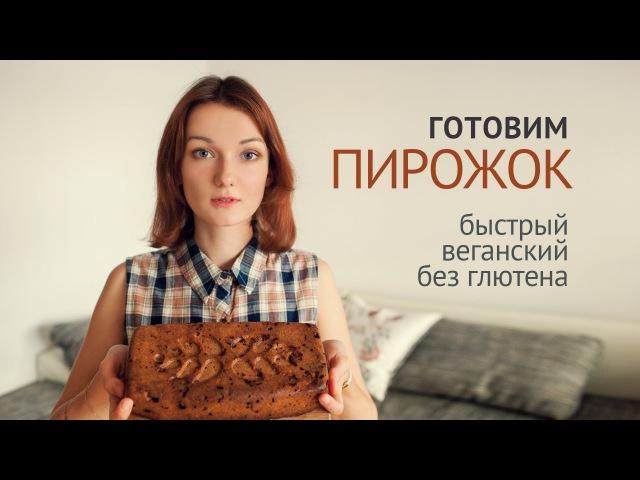 Веганский пирог к чаю | Выпечка Рецепты | Вегетарианские рецепты