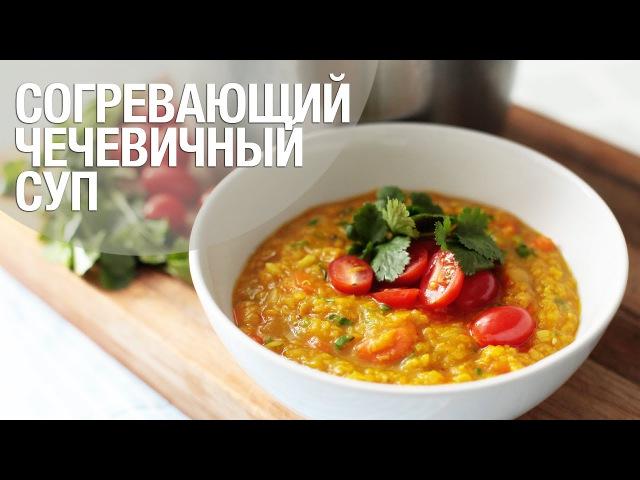 Самый вкусный чечевичный суп! | Рецепт супа из чечевицы » Freewka.com - Смотреть онлайн в хорощем качестве