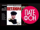 ПЕТЛЮРА - Малолетка (Full album)