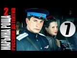 Марьина роща 7 серия 2 сезон (2014) Исторический детектив фильм кино сериал