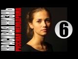 Красивая жизнь 6 серия (2014) Мелодрама фильм сериал