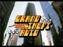 Grand Theft Auto 3. История серии от Игромании