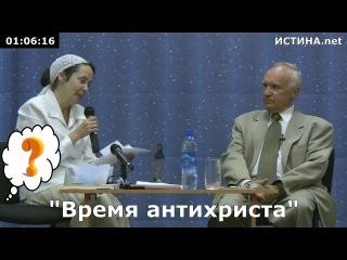 1. ВРЕМЯ АНТИХРИСТА ч.1 (ответы А.И. Осипова на вопросы слушателей) - Осипов А.И.