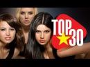 Пропаганда - Лучшие Песни - ТОП 30