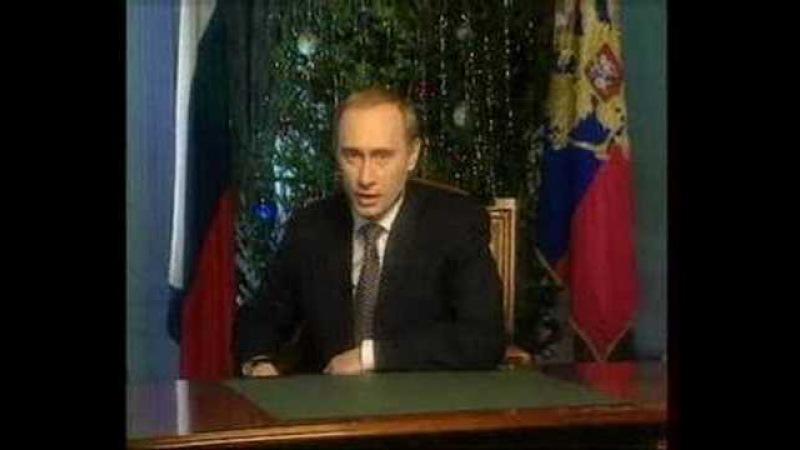 Новогоднее обращение Путина, 19992000 год