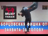 Борцовская фишка от захвата за голову StreetThai   самооборона на улице в стиле Муай Т...