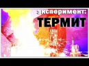 Галилео. Эксперимент. Термит / Thermite burns the TV presenter