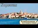 Хорватия и достопримечательности. Отдых в Хорватии.Туристы! Куда поехать и где отдохнуть?