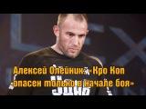 Алексей Олейник: