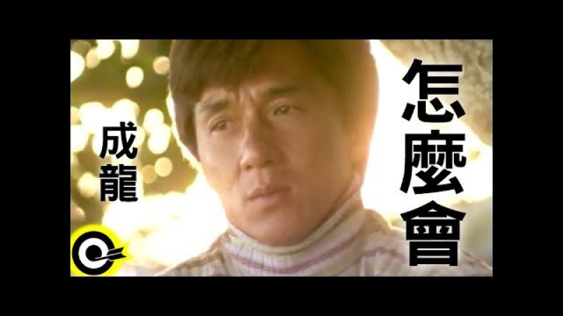 成龍 Jackie Chan【怎麼會 How come】Official Music Video
