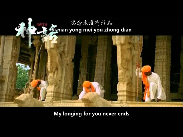 成龍 Jackie Chan - 美麗的神話 Endless Love MV [English subs Pinyin Chinese]