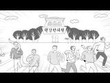 [광고대행사(주)미쓰윤™]편강한의원 극장 광고 Season3 무삭제판
